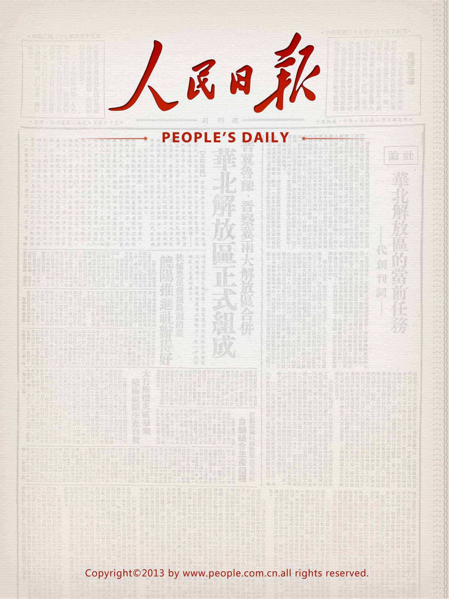 시종 인민과 사상, 행동을같이하자— 중국공산당 창건 97돐을 열렬히 경축한다