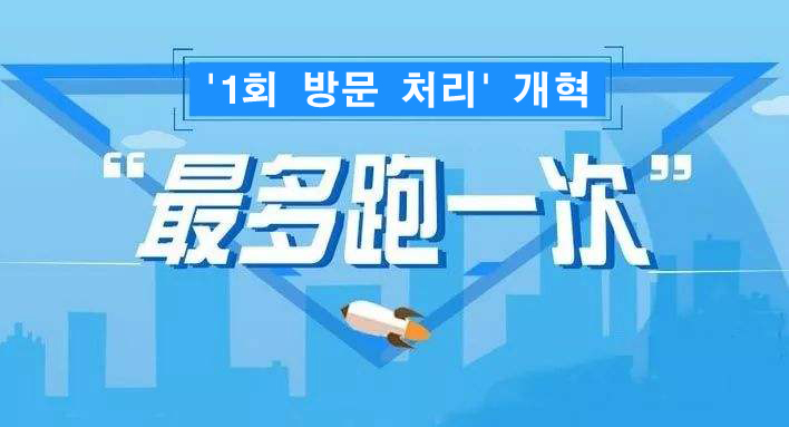 전 주 '1회 방문 처리'개혁 및 정무공개 양성반 개강