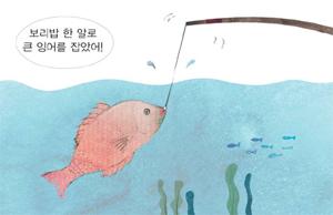 '보리밥알로 잉어 낚는다'