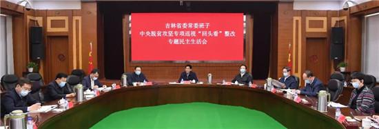 4月1日,省委常委班子专题民主生活会在长春召开