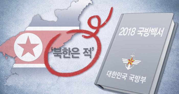 """한국 <국방백서>, """"조선은 적""""표현 삭제"""
