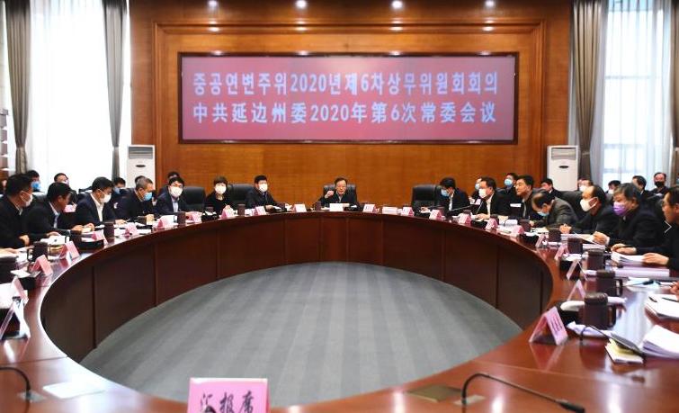 주당위 제6차 상무위원 회의 소집