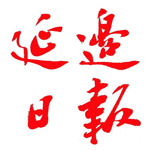 제4권 《맹자(孟子)》 8 진  심 (하, 6) (尽  心) (下, 六)