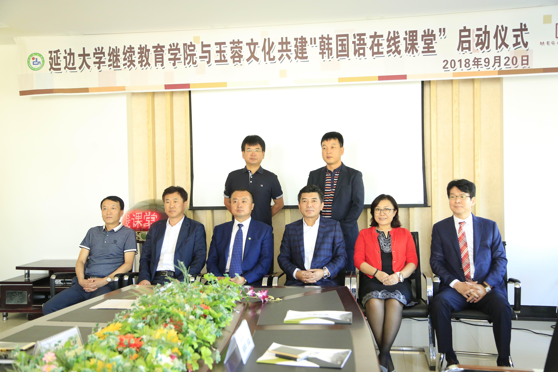 연변대학, 옥용문화와 온라인한국어교육 협력