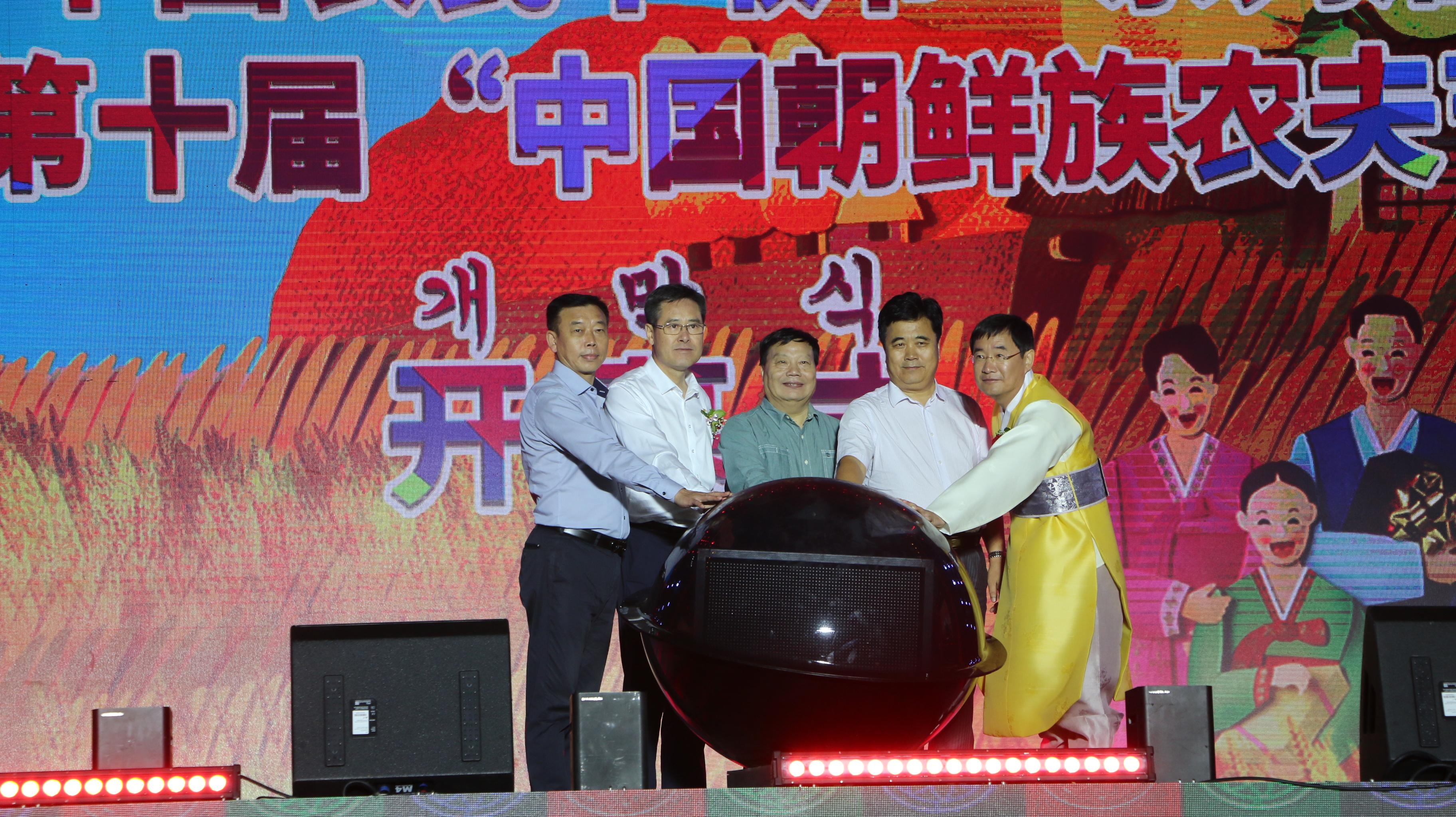 룡정 제10회 '중국조선족농부절' 성대히 개막